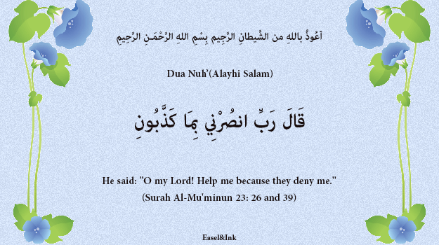 Duas from the Qur'an - Page 3 55