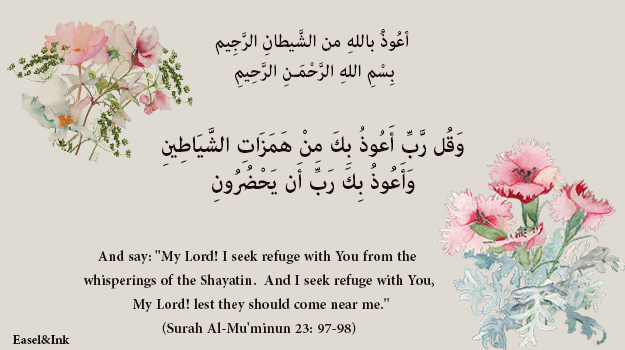 Duas from the Qur'an - Page 3 57