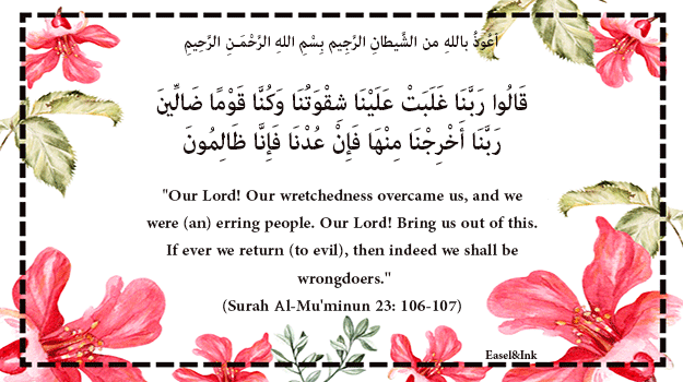 Duas from the Qur'an - Page 3 58
