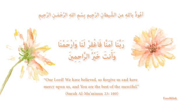 Duas from the Qur'an - Page 3 59