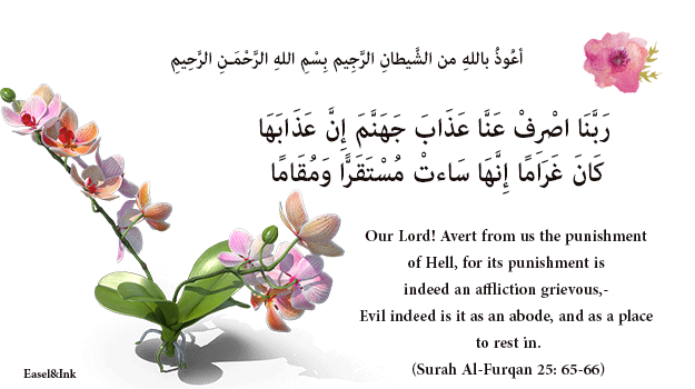Duas from the Qur'an - Page 3 62
