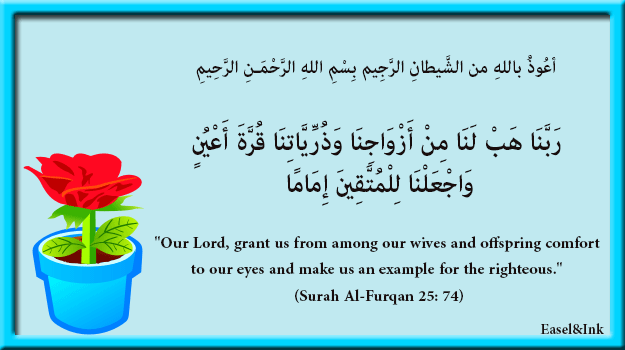 Duas from the Qur'an - Page 3 63