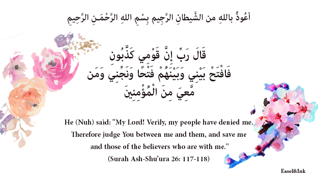 Duas from the Qur'an - Page 3 66