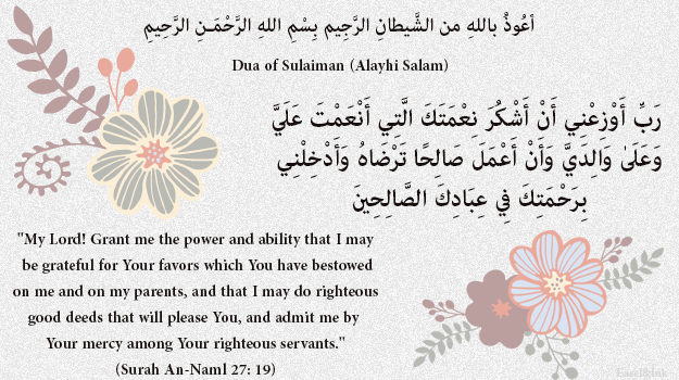 Duas from the Qur'an - Page 3 68