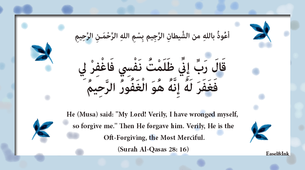 Duas from the Qur'an - Page 3 70