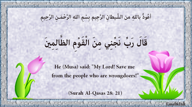 Duas from the Qur'an - Page 3 71