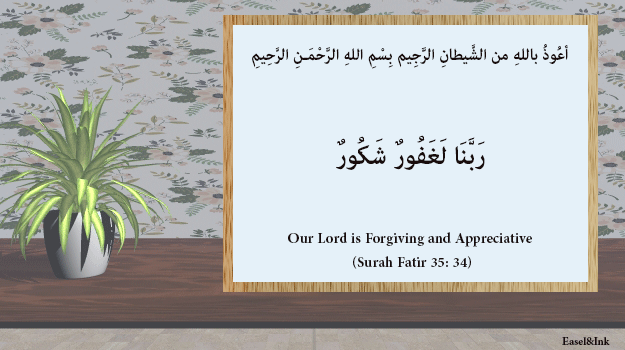 Duas from the Qur'an - Page 3 74