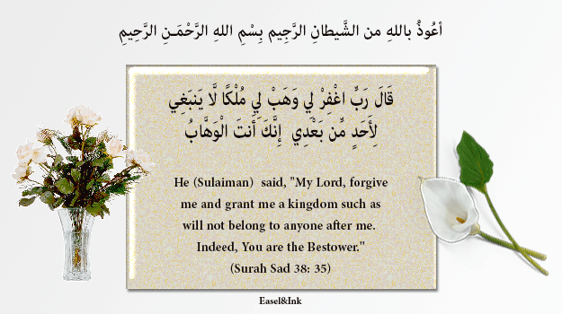 Duas from the Qur'an - Page 3 76