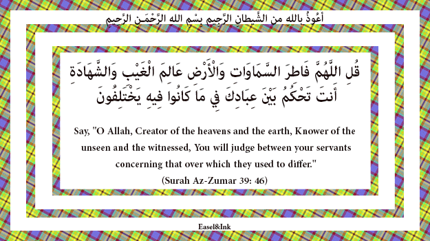 Duas from the Qur'an - Page 3 77
