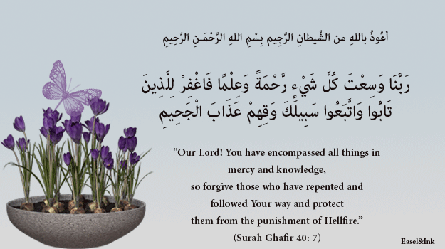 Duas from the Qur'an - Page 4 78