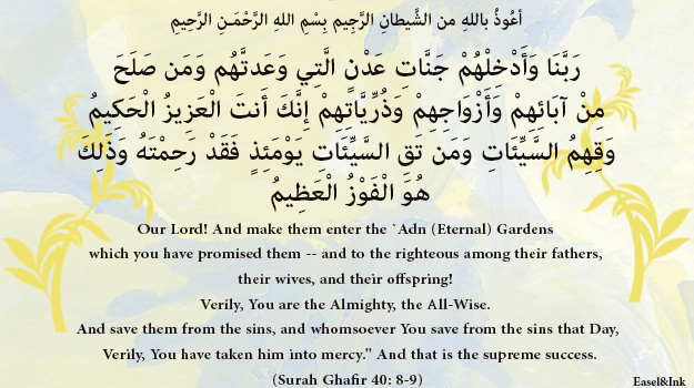 Duas from the Qur'an - Page 4 79
