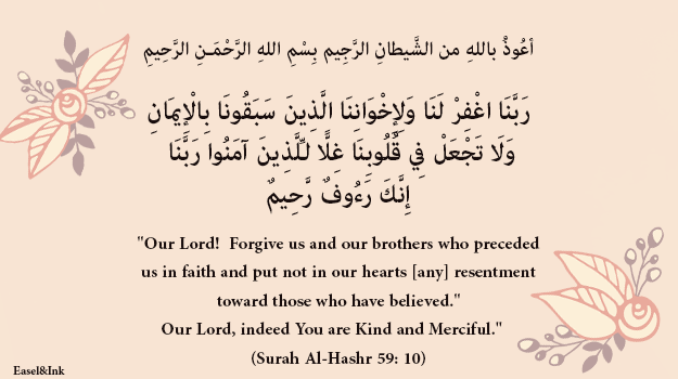 Duas from the Qur'an - Page 4 80