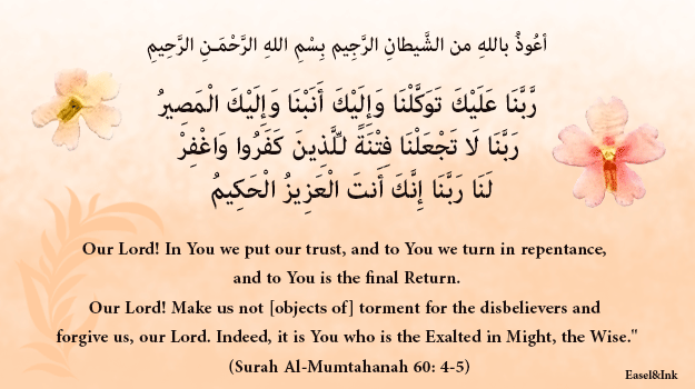 Duas from the Qur'an - Page 4 80a
