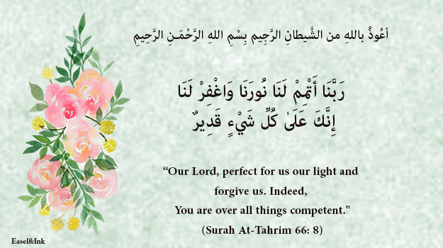 Duas from the Qur'an - Page 4 83