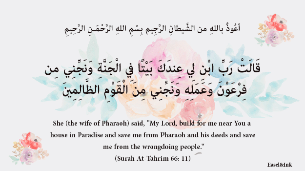 Duas from the Qur'an - Page 4 84