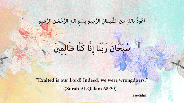 Duas from the Qur'an - Page 4 85