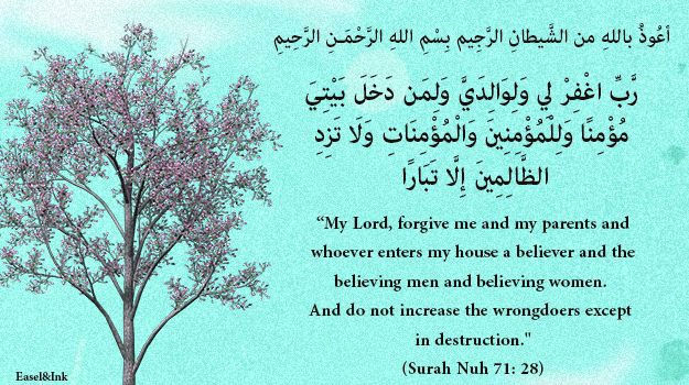 Duas from the Qur'an - Page 4 87