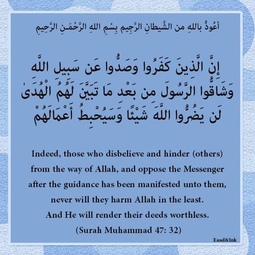 Ayat on harming the Prophet (Sallallahu 'Alayhi wa Sallam) and the Believers. Harms47a32