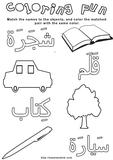 Easel and Ink's Ramadan magazine (1433H) Th_coloringfun2