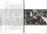 Scans Rock and Read 26 (Jasmine You) Th_j6