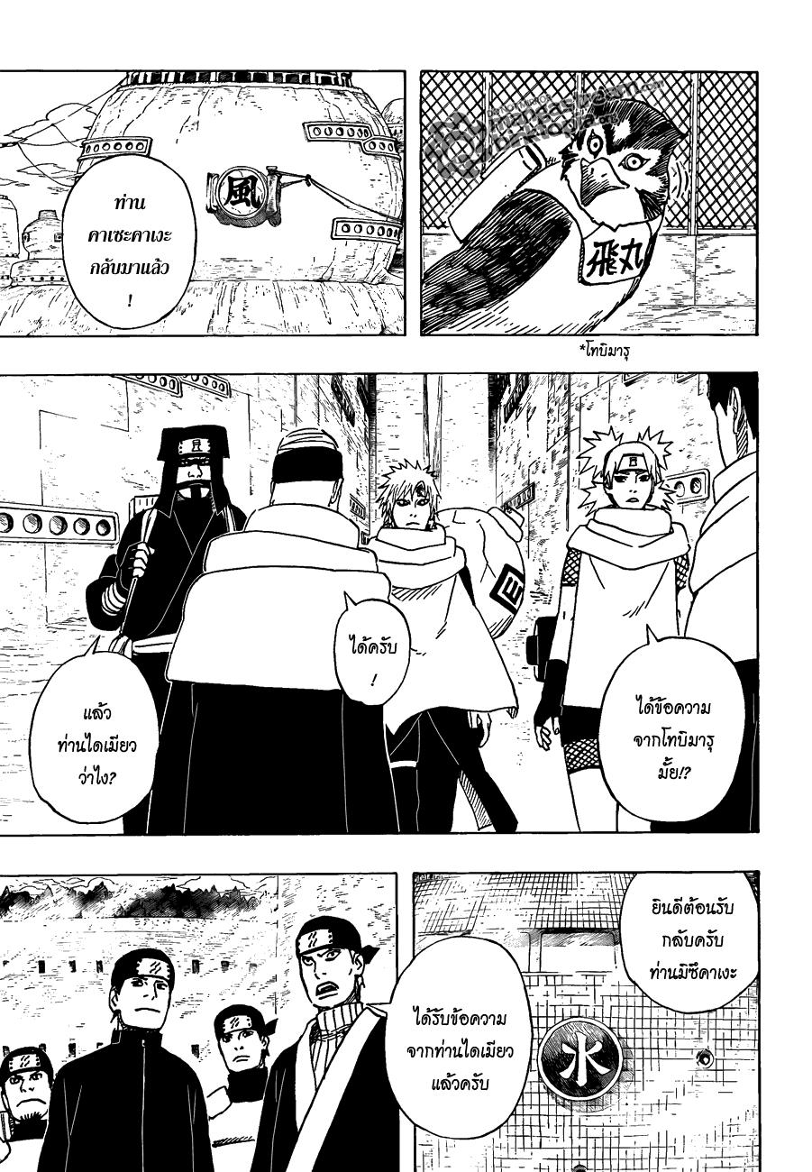 ທຸກໜູ່ບ້ານ Naruto 488 26/3/2010 Naruto05