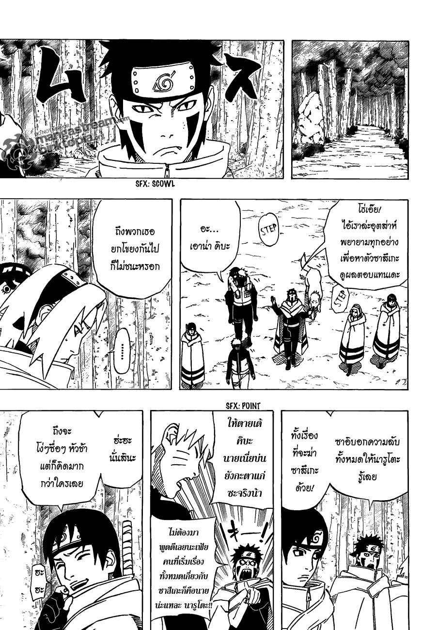 ທຸກໜູ່ບ້ານ Naruto 488 26/3/2010 Naruto07