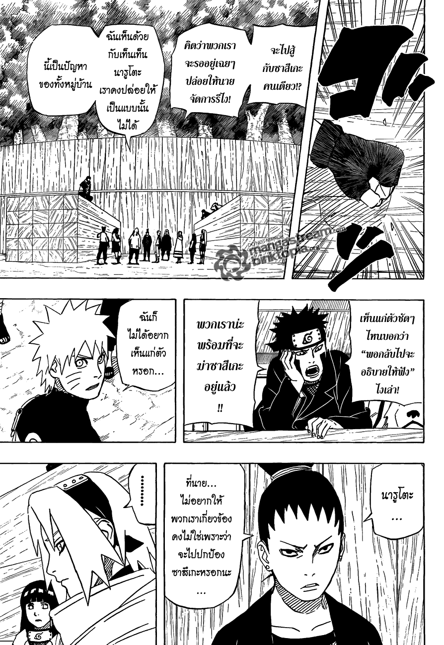 ທຸກໜູ່ບ້ານ Naruto 488 26/3/2010 Naruto11