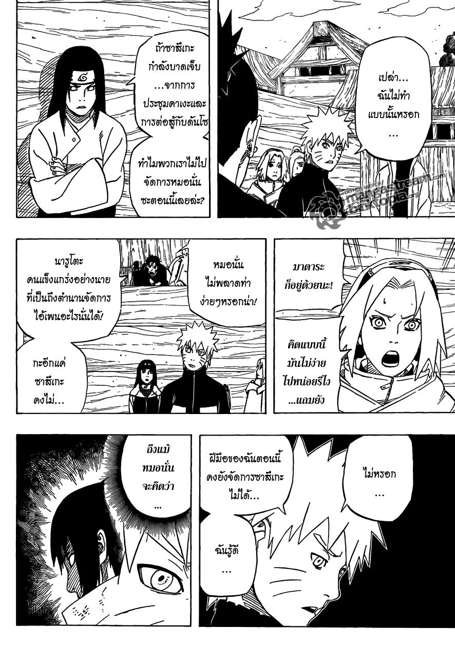 ທຸກໜູ່ບ້ານ Naruto 488 26/3/2010 Naruto12