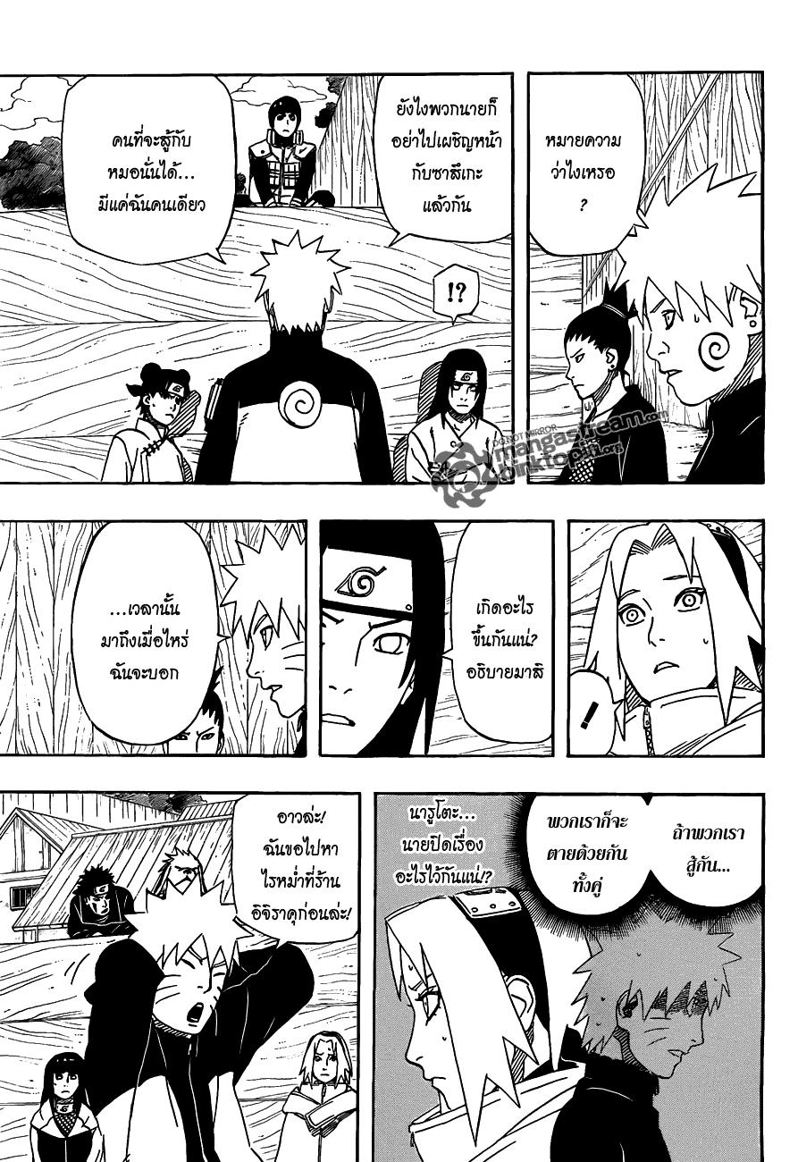 ທຸກໜູ່ບ້ານ Naruto 488 26/3/2010 Naruto13