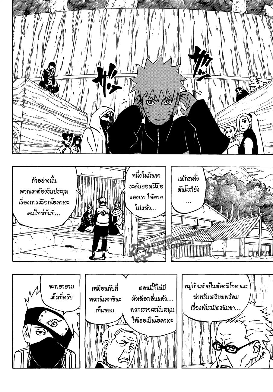 ທຸກໜູ່ບ້ານ Naruto 488 26/3/2010 Naruto14