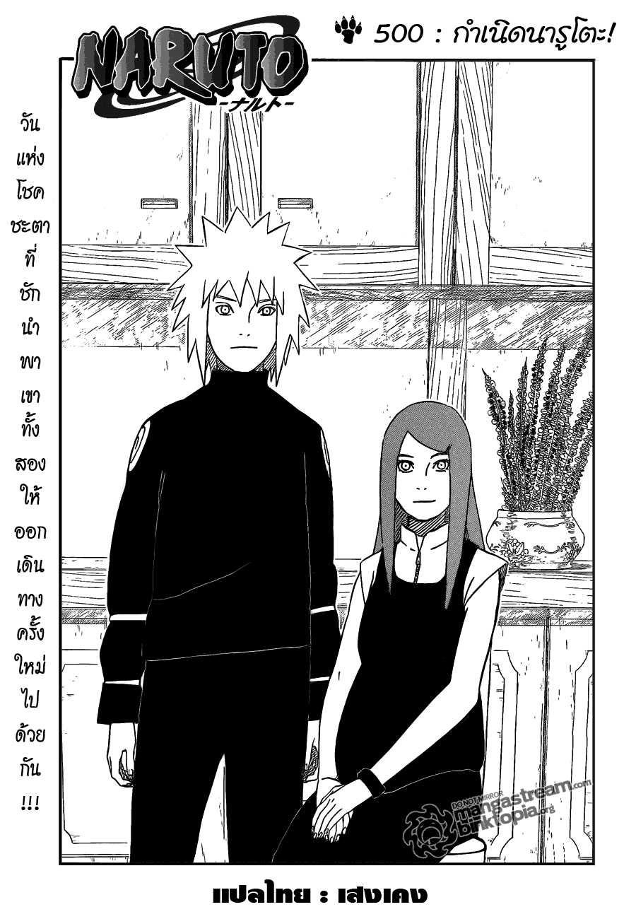 Naruto Spoiler 500 [กำเนิดนารุโตะ] คลีนสปอยเเล้ว 01
