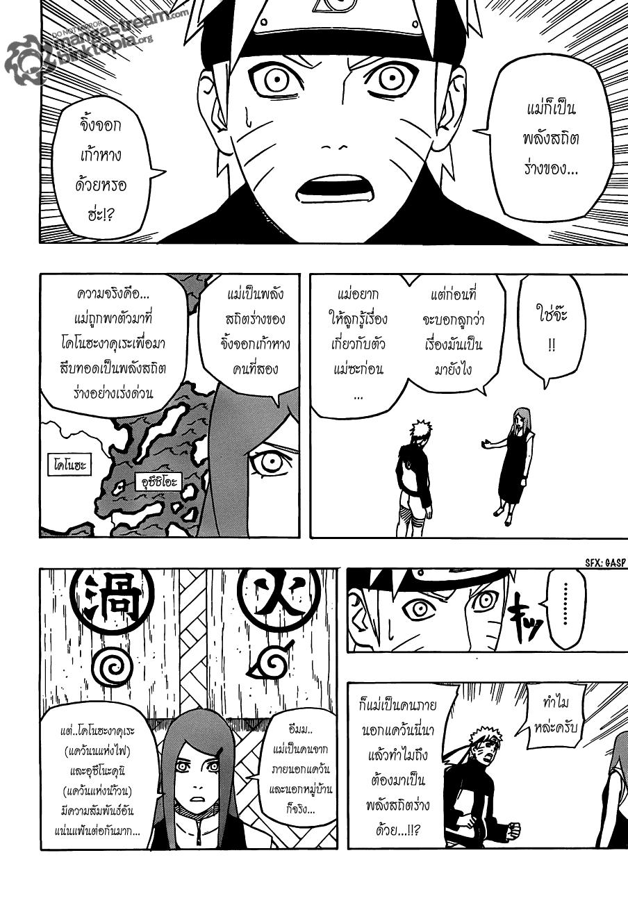 Naruto Spoiler 500 [กำเนิดนารุโตะ] คลีนสปอยเเล้ว 02