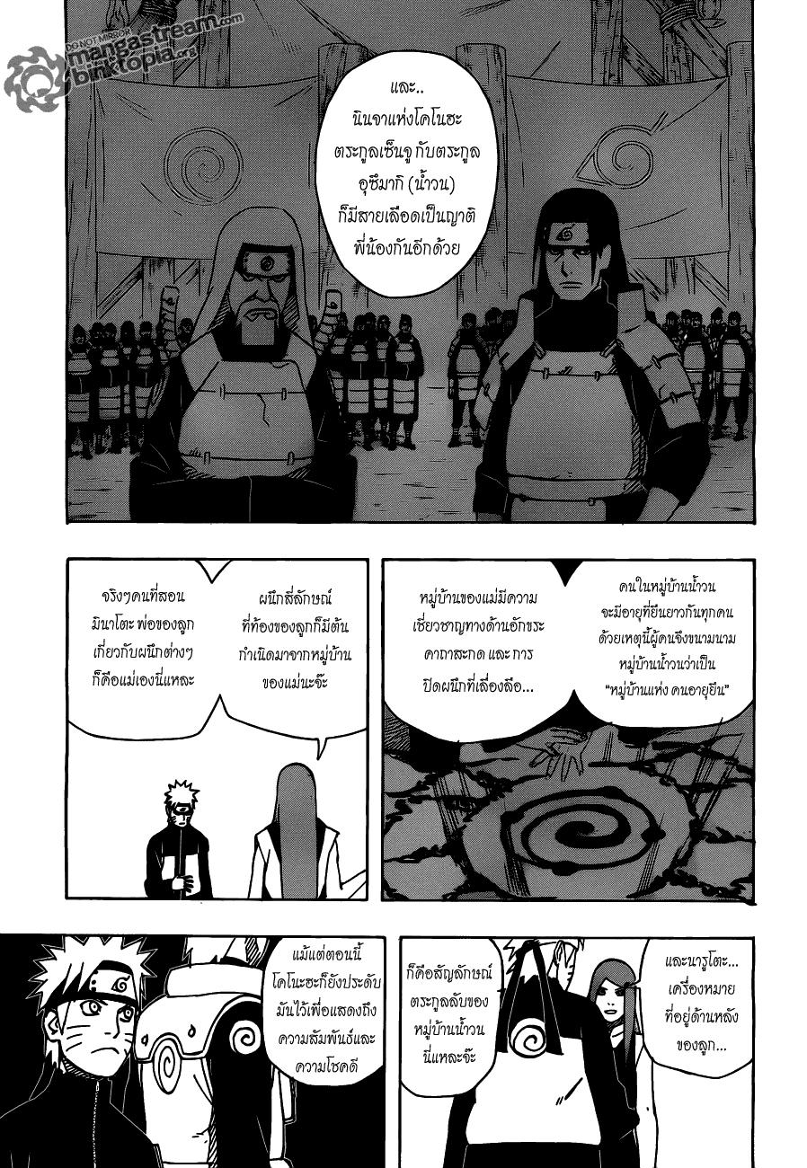 Naruto Spoiler 500 [กำเนิดนารุโตะ] คลีนสปอยเเล้ว 03