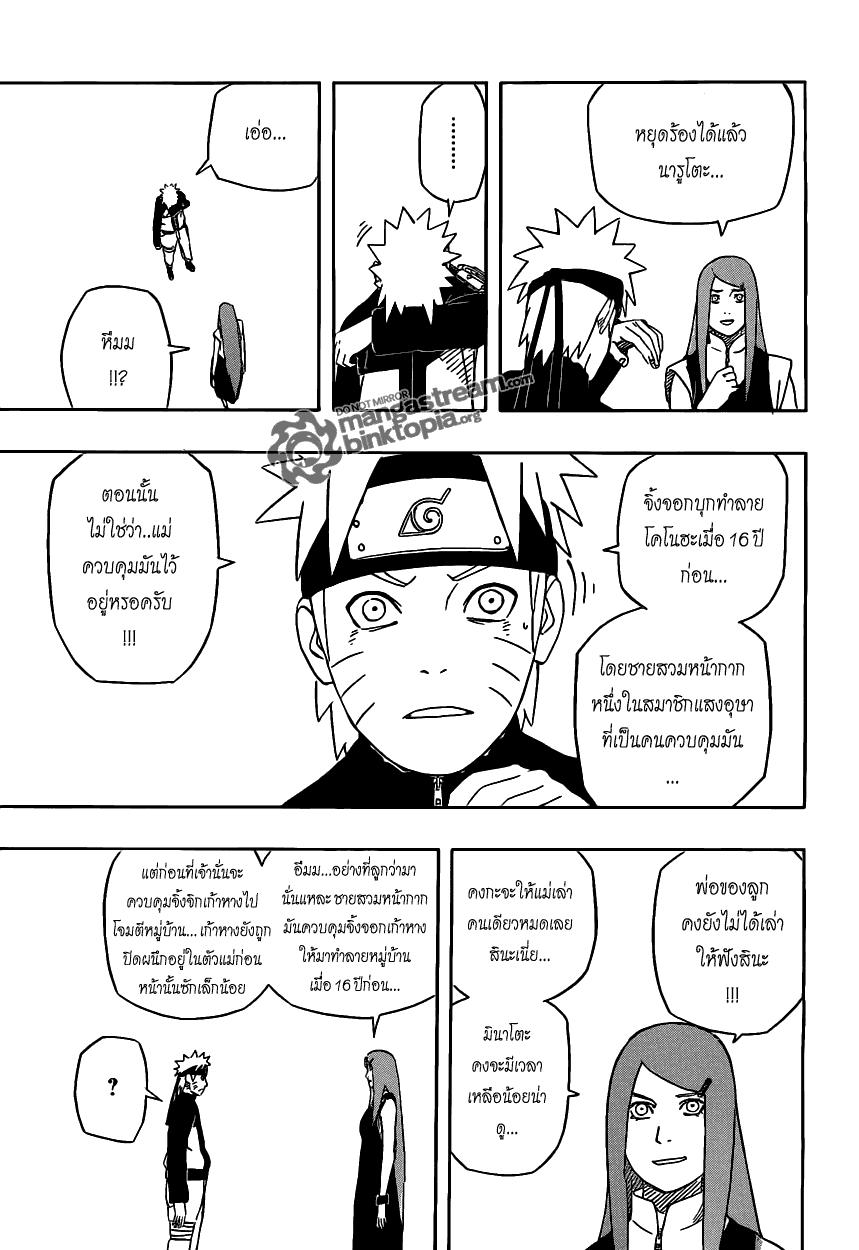Naruto Spoiler 500 [กำเนิดนารุโตะ] คลีนสปอยเเล้ว 07