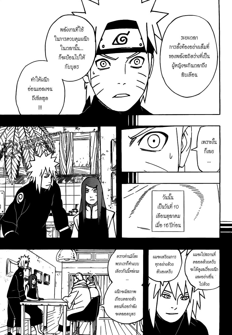 Naruto Spoiler 500 [กำเนิดนารุโตะ] คลีนสปอยเเล้ว 09