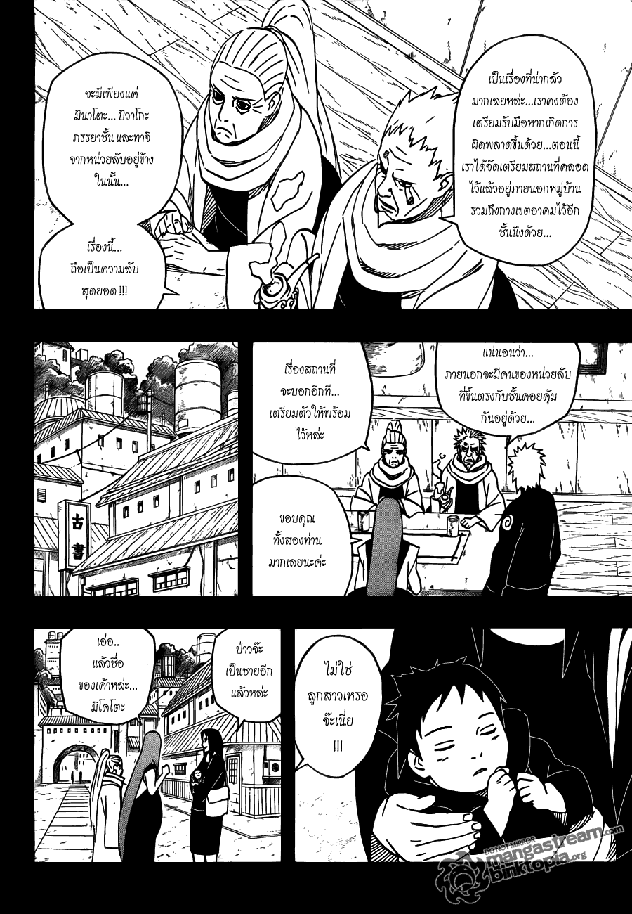 Naruto Spoiler 500 [กำเนิดนารุโตะ] คลีนสปอยเเล้ว 10