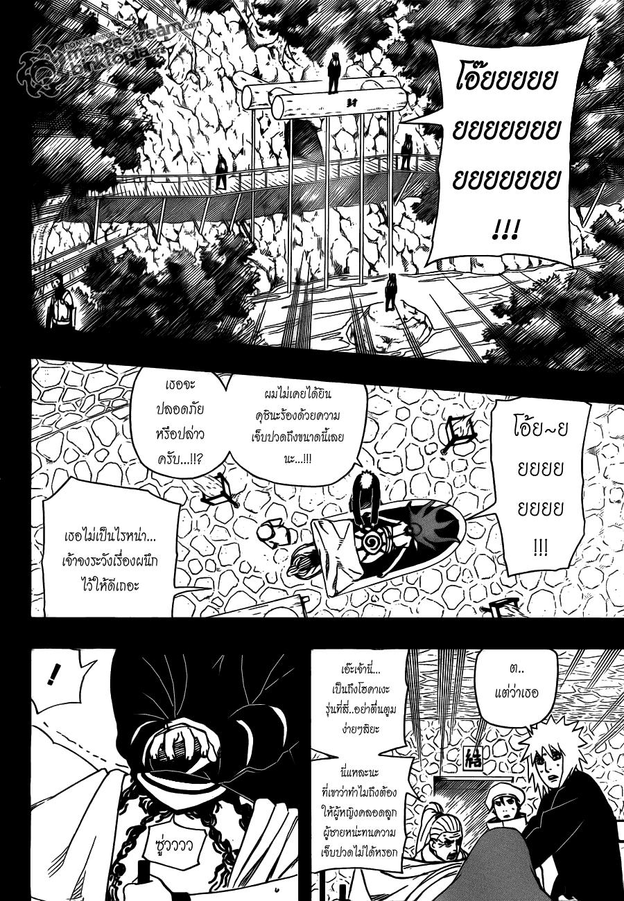 Naruto Spoiler 500 [กำเนิดนารุโตะ] คลีนสปอยเเล้ว 12