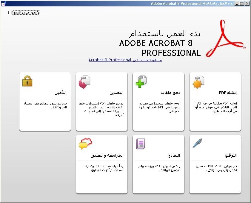 برنامج Adobe Acrobat 8 Professional Arabic كاملاً  P8ar