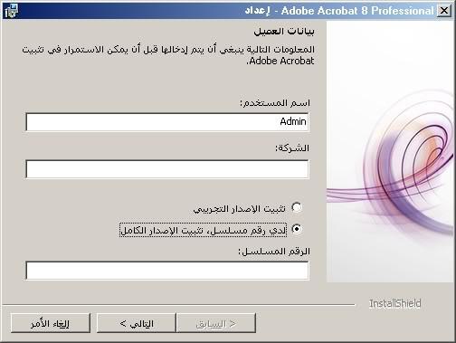 برنامج Adobe Acrobat 8 Professional Arabic كاملاً  P8ar1