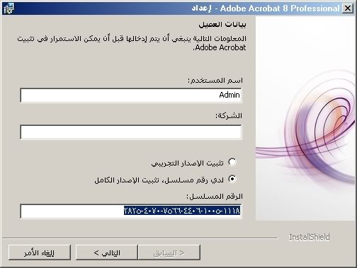 برنامج Adobe Acrobat 8 Professional Arabic كاملاً  P8ar3