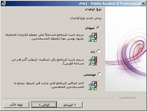 برنامج Adobe Acrobat 8 Professional Arabic كاملاً  P8ar4