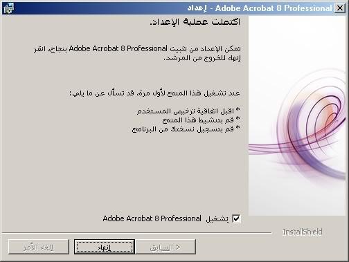 برنامج Adobe Acrobat 8 Professional Arabic كاملاً  P8ar5