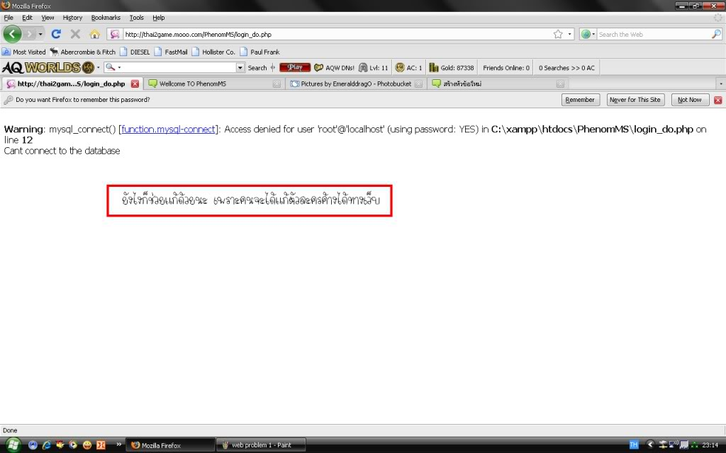 Login ที่หน้าเว็บไม่ได้ Webproblem2