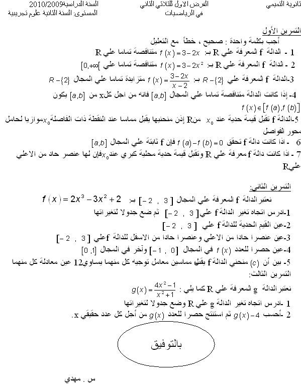لفرض الاول للثلاثي الثاني في الرياضيات 3-21