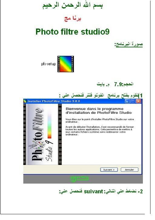 برنامج فوتو فلتر ستوديو مع السريال 6-1-1