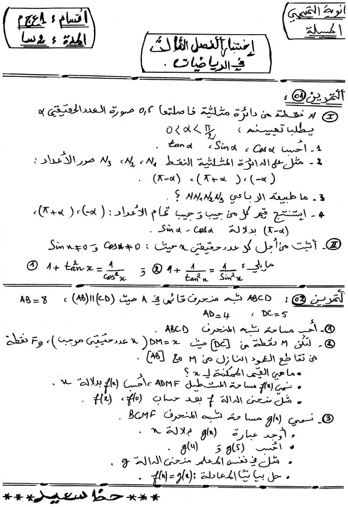 اختبارات الفصل الثالث.... منقول  Img003