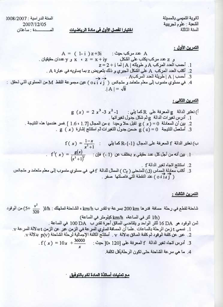 الاختبار الاول في مادة الرياضيات 3 ع ت  Img201