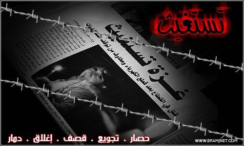 تعاطفاً مع غزة... Ba8264fb