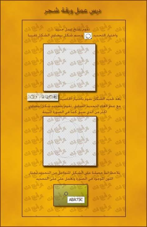 كيفية تصميم ورقة شجر Fbddb71005