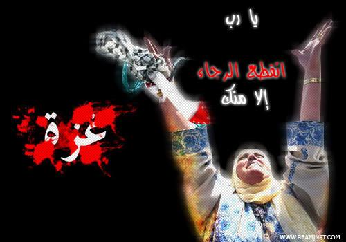 لا لحصار غزة Gazaa1